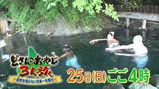 HBC北海道放送『どさんこおやじ3人旅 ~道民も知らない日本一を探せ!』9月25日(日)午後4:00~