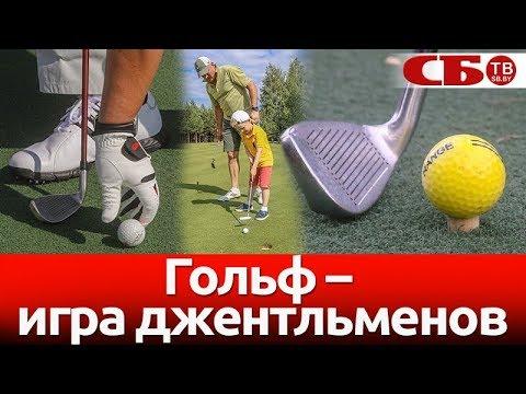 Настоящий гольф-клуб открылся под Минском