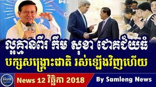 លោក កឹម សុខា មានលាភធំហើយថ្ងៃនេះ , Cambodia Hot News, Khmer News Today