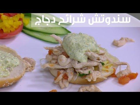 سندوتش شرائح دجاج  : شريف الحطيبي