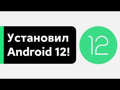 📲 Установил Android 12 Beta 1 на свой Xiaomi вместо MIUI 12 - ЧТО НОВОГО?