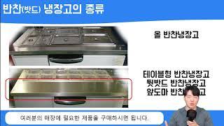 주방백서 주방용품설명 반찬냉장고 종류