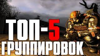 ТОП-5 ГРУППИРОВОК ВСЕЛЕННОЙ S.T.A.L.K.E.R