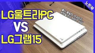 LG그램15 와 LG울트라PC 비교하기 / 휴대성 VS…