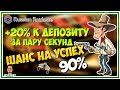 НОВИНКА! Russianroulette.biz - Новая Русская рулетка! Шанс на победу 90%! Заработок в интернете 2018