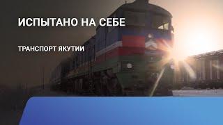 Транспорт Якутии: «Испытано на себе»