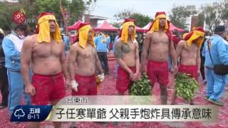 台東元宵炸寒單 馬蘭阿美任轎夫  2016-02-16 TITV 原視新聞