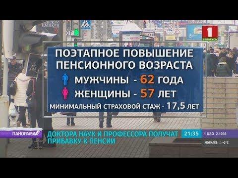 Какие изменения ждут белорусов с 1 января 2020 года. Панорама