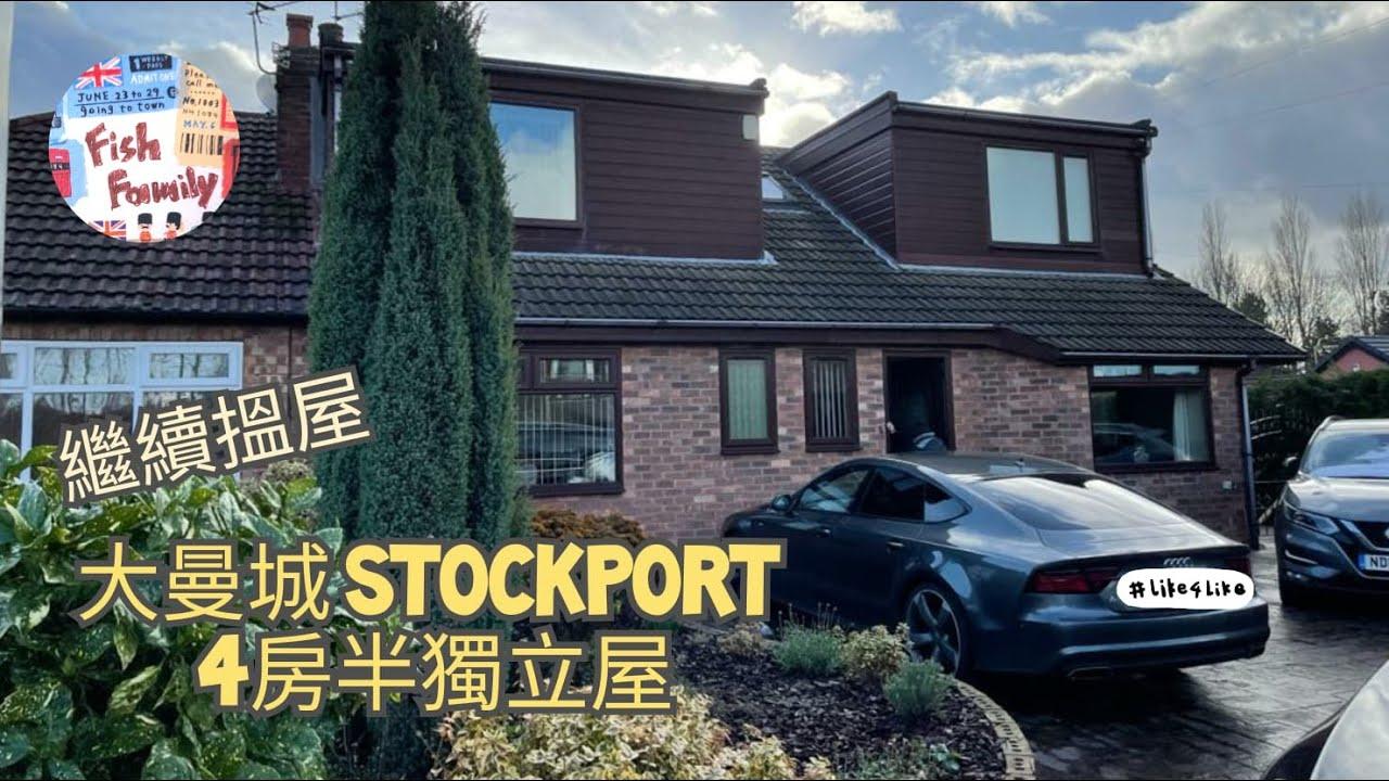 UK Manchester – 睇樓記6 👀 [Stockport – 4房半獨立屋 Semi-Detached House] 🏠 地下發熱系統😍屋內行路暖粒粒👍🏻
