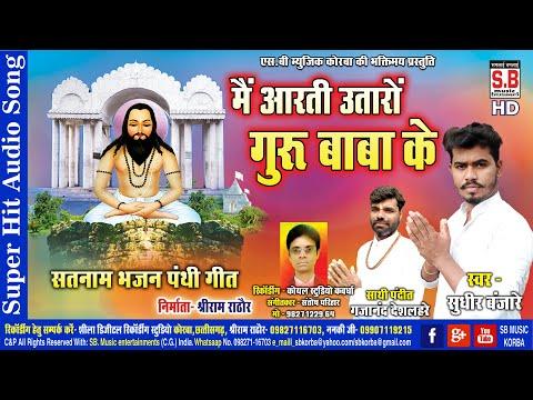 Main Aarti Utaron Mor Guru Baba Ke | Cg Panthi Song | Sushir Banjare | Chhattisgarhi Satnam Bhajan