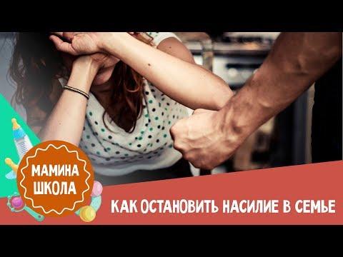 кино про домашнее насилие