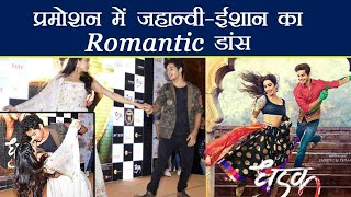 Jhanvi Kapoor & Ishaan Khattar's Romantic DANCE on Dhadak tittle track during promotions। FilmiBeat