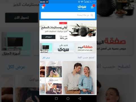 4fdf2378a طريقة الشراء من موقع سوق كوم وطريقة استخدام كوبون التخفيض How to Shop from  the souq.com