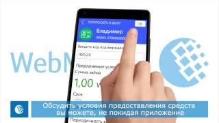 WebMoney Keeper 2.3 для Windows Phone с возможностью брать займы(, 2015-07-30T14:43:08.000Z)