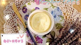 萬用的~克林姆醬 Pastry Cream /卡士達醬 Custard【郁律's 烘焙分享】