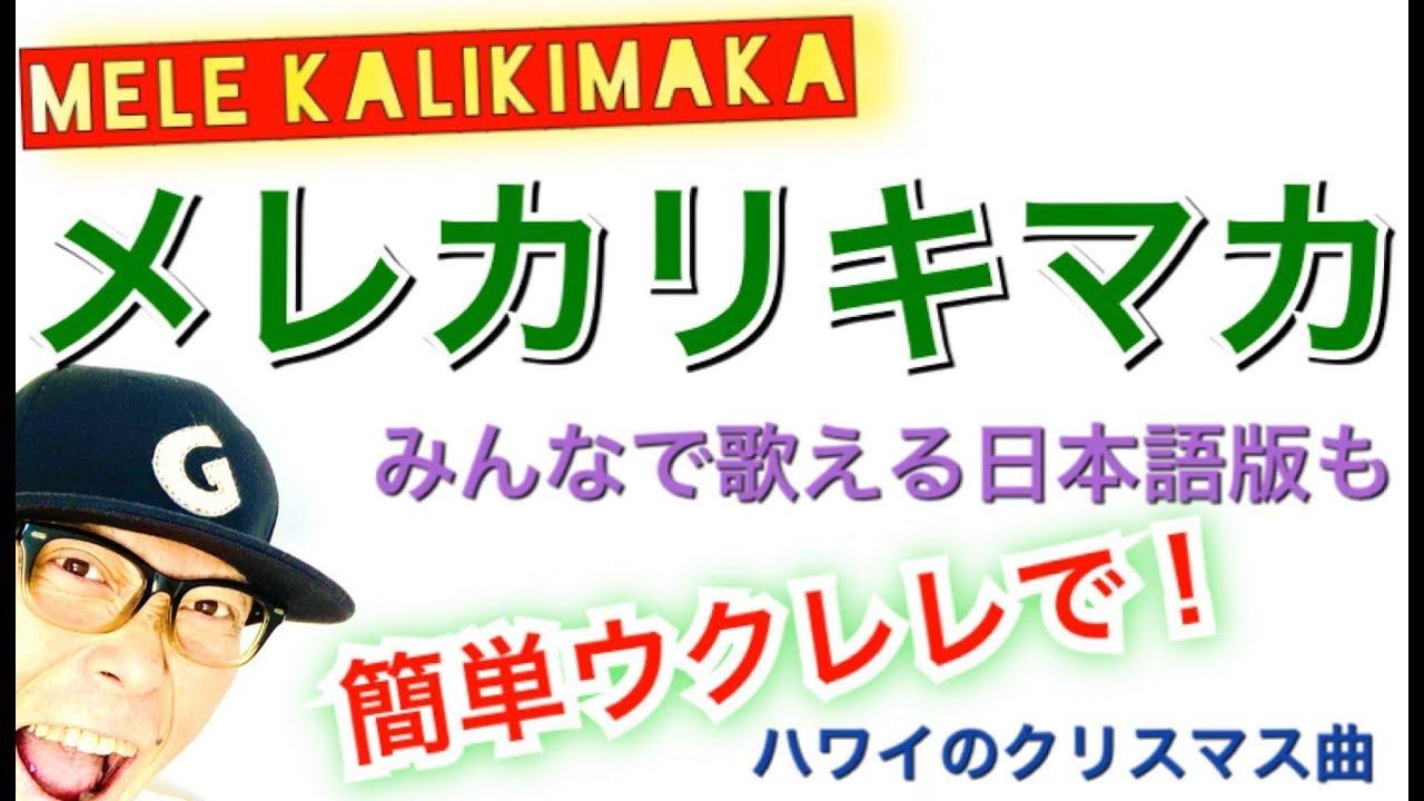 【日本語版もあり】メレ・カリキマカ / MELE KALIKIMAKA《ウクレレ 超かんたん版 コード&レッスン付》ハワイのクリスマス曲 Easy Ukulele