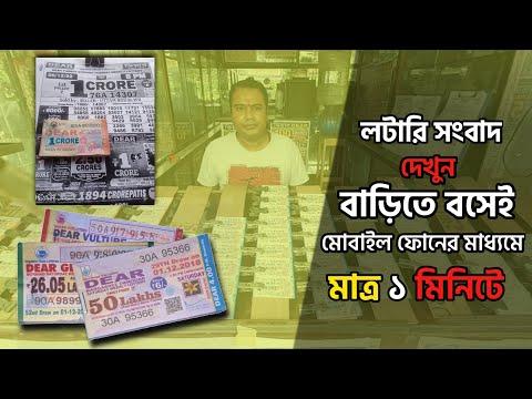 Lottery Sambad Chek [Lottery Result]