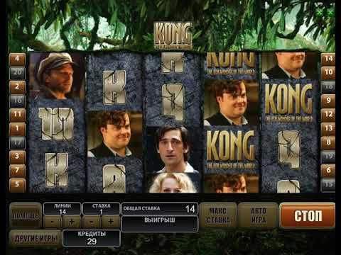 Игровые автоматы кинг конг играть бесплатно без регистрации
