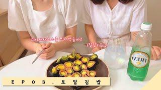 [은샤식탁] 요린이도 만드는 초간단 토달 김밥만드는법