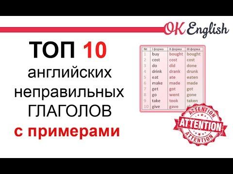 Английский: ТОП 10 неправильных глаголов английского языка с примерами