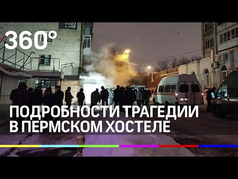 """""""Спастись шансов не было"""". Подробности трагедии в хостеле в Перми"""