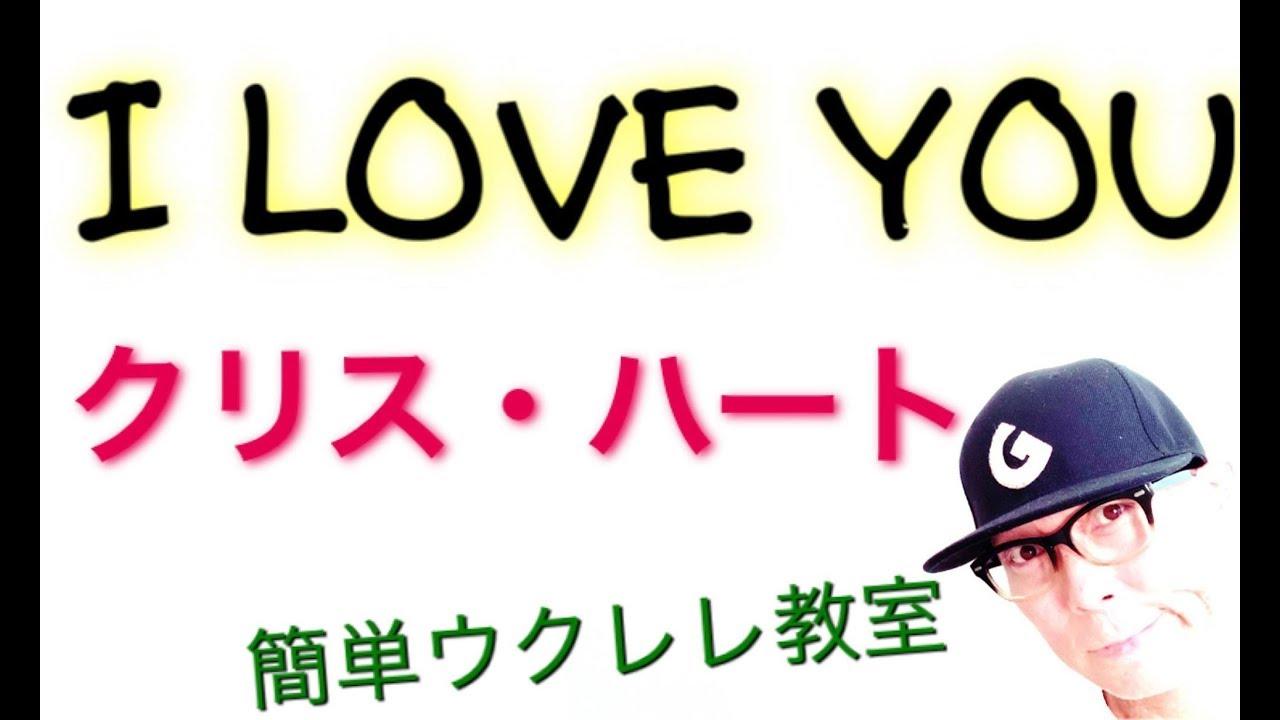 I LOVE YOU / クリス・ハート【ウクレレ 超かんたん版 コード&レッスン付】GAZZLELE