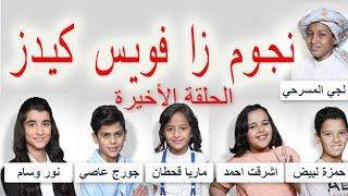 مرحلة المواجهة الاخيرة من ذا فويس كيدز  - لجي المسرحي و نور وسام The Voice Kids