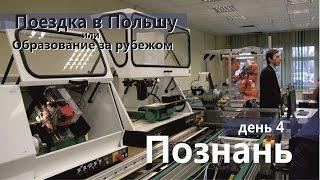 4й день. Познань. Вузы Польши(, 2015-12-29T20:05:21.000Z)