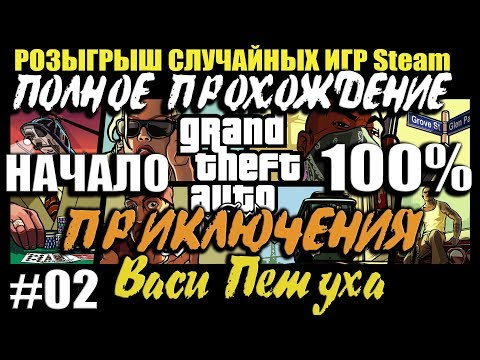 #02 Grand Theft Auto: San Andreas ► Прохождение 100% | РОЗЫГРЫШ ИГР Steam  | GPON in Game. thumbnail