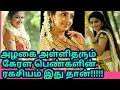 அழகை அள்ளிதரும் கேரள பெண்களின் ரகசியம் இது தான்!!!!! Beauty secrets of Kerala girls in Tamil.