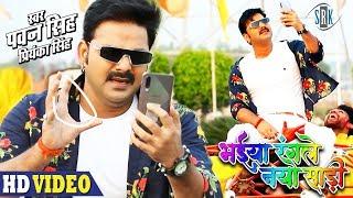 Bhojpuri Holi Pawan Singh Free MP3 Song Download 320 Kbps