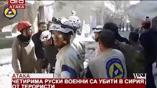 Четирима руски военни са убити в Сирия от терористи /27.05.2018 г./