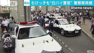 さいたま市でパトカーや白バイの展示会(19/05/19)