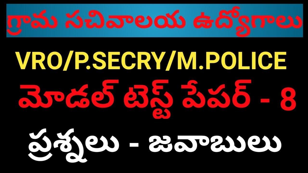 AP Grama/Ward Sachivalayam Model Question Paper-8  AP Govt
