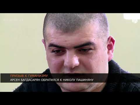 Арсен Багдасарян:
