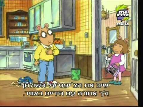 ארתור - ארתור עולה במשקל