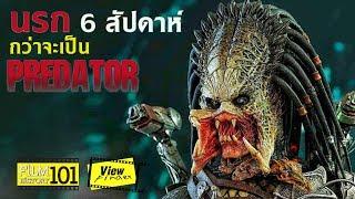 """ตํานาน Predator กับ """"นรก 6 สัปดาห์"""" [ FilmHistory101 : The Predator เดอะเพรดเดเทอร์ ]"""