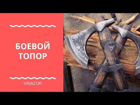 Боевой Топор. История