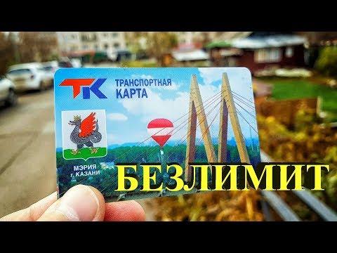 Транспортная карта г. Казани