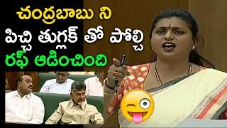 Roja Aggressive Speech on Chandrababu Naidu - Assembly WAR WORDS - YS Jagan