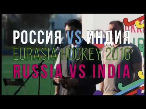 EurAsia Hockey 2016 - Day 1
