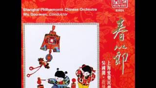 1993年 上海爱乐民乐团 春节 Spring Festival 16首