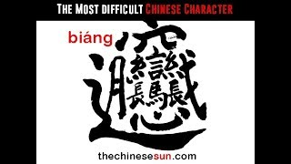 How to write Chinese Characters|The most difficult Chinese Characters