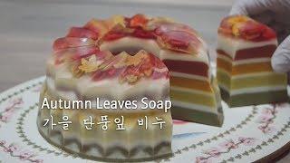 🍁🍃 Autumn Leaves Soap Making가을단풍 비누 만들기 🍂maple leaf design soap