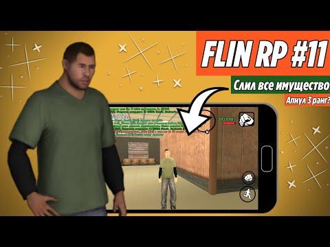 FLIN RP # 11 СЛИЛ все ИМУЩЕСТВО по БОЛЬШИМ ЦЕНАМ! ПОВЫСИЛИ НА 3 РАНГ? | SAMP MOBILE | FLIN RP |