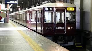 阪急宝塚駅 阪急6000系6005F 急行 表示幕「梅田」 発車