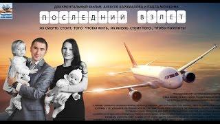 Последний взлет (2016) 1 часть. реж.Павел Мошкин, продюсер Алексей Карамазов