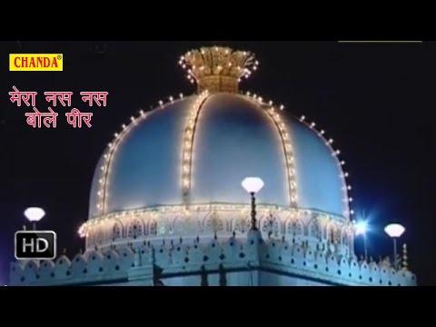 Meri Nas Nas Bolea Peer Peer || मेरी नसनस बोले पीर || Anwar Jani || Hindi Ishlmic Video Songs