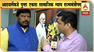 Delhi | Ramdas Athawale reaction after ministry Portfolio