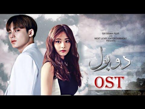Do Bol Drama OST : ft TWICE Tzuyu & SEVENTEEN Mingyu * Pakistani drama ft  kpop | Korean mix 2019